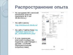 Распространение опыта На заседании МО учителей начальных классов (протокол № 5 о