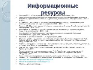 Информационные ресурсы Выготский Л.С., «Основы дефектологии» т.4,т.5 Москва «Пед