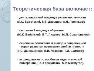 Теоретическая база включает: деятельностный подход к развитию личности (Л.С. Выг