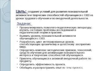 Цель: создание условий для развития познавательной активности и творческих спосо