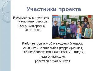 Участники проекта Руководитель – учитель начальных классовЕлена Викторовна Золот