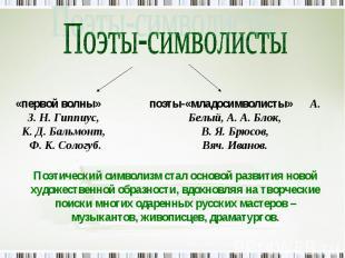Поэты-символисты «первой волны» З. Н. Гиппиус, К. Д. Бальмонт, Ф. К. Сологуб. по