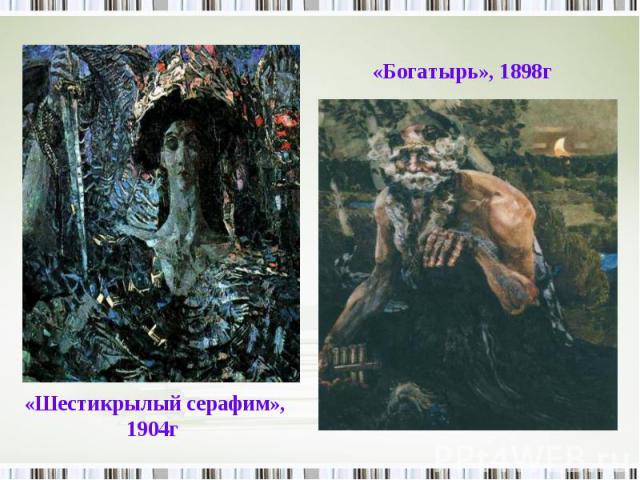 «Богатырь», 1898г «Шестикрылый серафим»,1904г