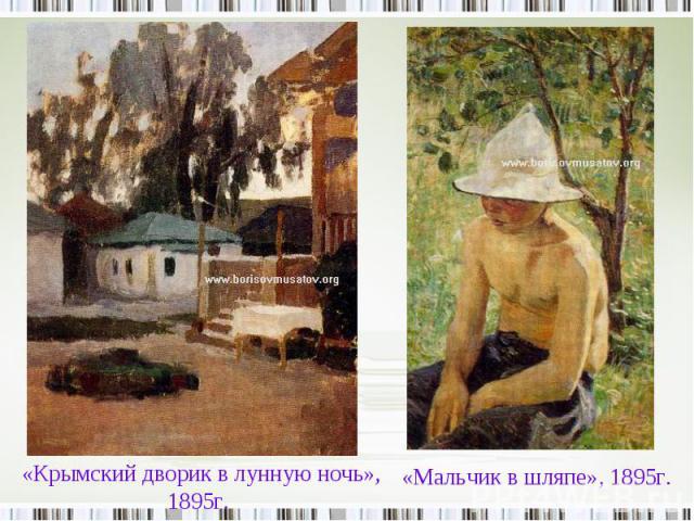 «Крымский дворик в лунную ночь», 1895г. «Мальчик в шляпе», 1895г.