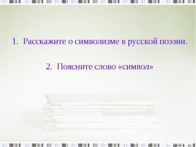 Расскажите о символизме в русской поэзии.Поясните слово «символ»