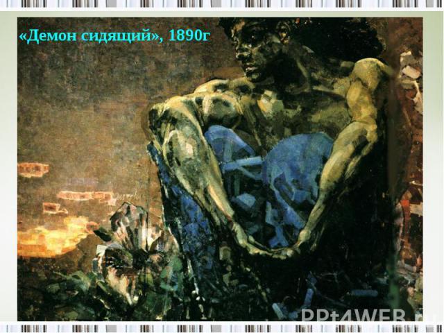 «Демон сидящий», 1890г