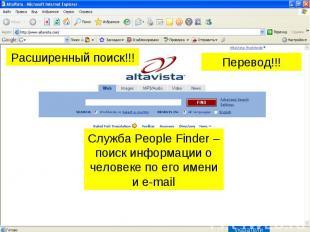 Расширенный поиск!!! Перевод!!! Служба People Finder – поиск информации о челове