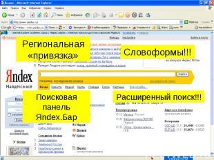 Региональная «привязка» Поисковая панель Яndex.Бар Словоформы!!! Расширенный пои