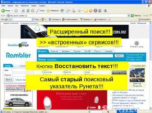 >> «встроенных» сервисов!!! Расширенный поиск!!! Кнопка Восстановить текст!!! Са