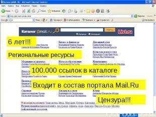 6 лет!!! Региональные ресурсы 100.000 ссылок в каталоге Входит в состав портала