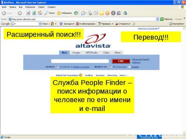 Расширенный поиск!!! Перевод!!! Служба People Finder – поиск информации о человеке по его имени и e-mail