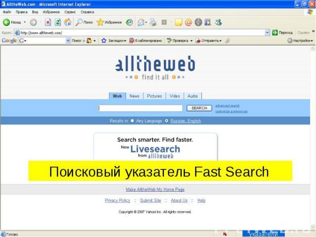 Поисковый указатель Fast Search