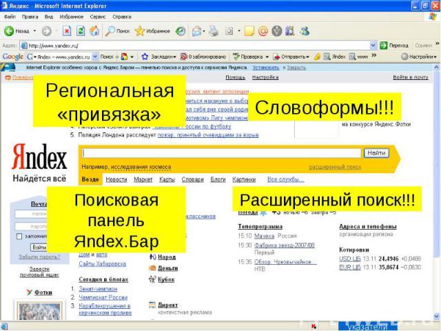 Региональная «привязка» Поисковая панель Яndex.Бар Словоформы!!! Расширенный поиск!!!