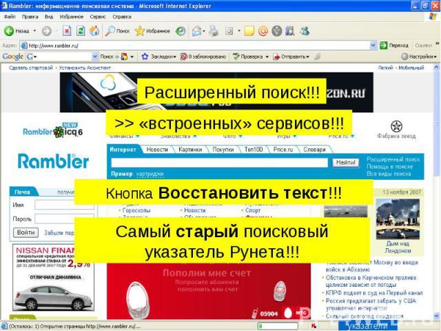 >> «встроенных» сервисов!!! Расширенный поиск!!! Кнопка Восстановить текст!!! Самый старый поисковый указатель Рунета!!!