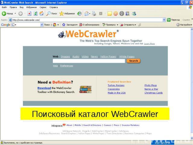 Поисковый каталог WebCrawler