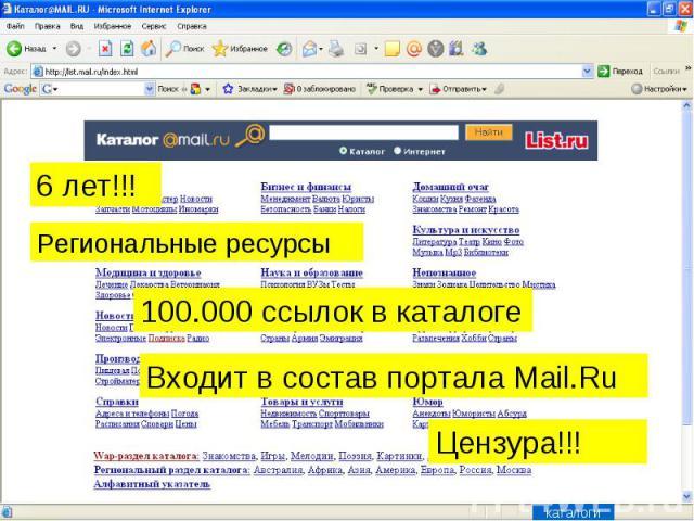 6 лет!!! Региональные ресурсы 100.000 ссылок в каталоге Входит в состав портала Mail.Ru Цензура!!!