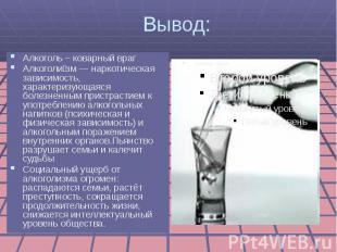 Алкоголь – коварный враг Алкоголизм — наркотическая зависимость, характеризующая