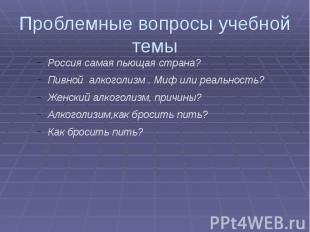 Проблемные вопросы учебной темы Россия самая пьющая страна?Пивной алкоголизм . М