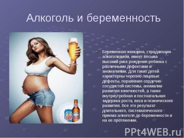 Беременная женщина, страдающая алкоголизмом, имеет весьма высокий риск рождения ребенка с различными дефектами и аномалиями. Для таких детей характерны черепно-лицевые дефекты, поражения сердечно-сосудистой системы, аномалии развития конечностей, а …