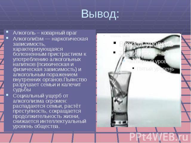 Алкоголь – коварный враг Алкоголизм — наркотическая зависимость, характеризующаяся болезненным пристрастием к употреблению алкогольных напитков (психическая и физическая зависимость) и алкогольным поражением внутренних органов.Пьянство разрушает сем…