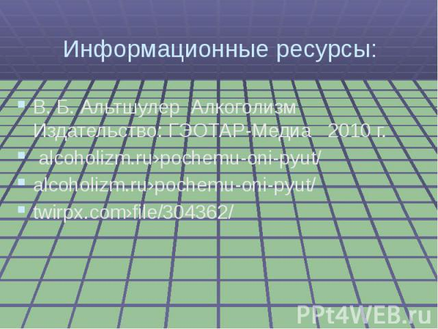 В. Б. Альтшулер Алкоголизм Издательство: ГЭОТАР-Медиа 2010 г. alcoholizm.ru›pochemu-oni-pyut/ alcoholizm.ru›pochemu-oni-pyut/twirpx.com›file/304362/