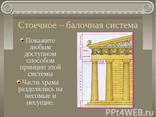 Покажите любым доступном способом принцип этой системыЧасти храма разделялись на