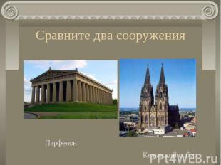 Сравните два сооружения Парфенон Кельнский собор