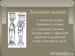 Домашнее задание 1. Выписать новые термины в словарь2. Совершите заочное путешес