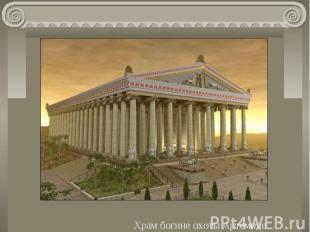 Храм богине охоты Артемиде