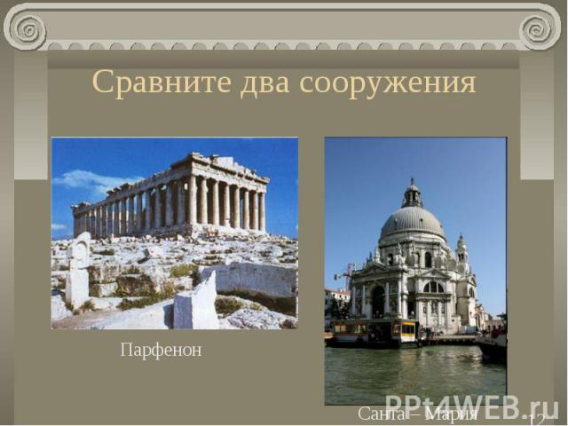 Сравните два сооружения Парфенон Санта – Мария