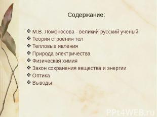 Содержание:М.В. Ломоносова - великий русский ученыйТеория строения телТепловые я