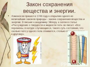 Закон сохранения вещества и энергии. Ломоносов пришел в 1748 году к открытию одн