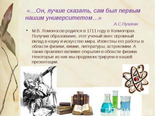 «…Он, лучше сказать, сам был первым нашим университетом…» А.С.Пушкин М.В. Ломоно