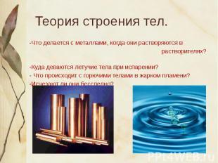 Теория строения тел. -Что делается с металлами, когда они растворяются в раствор