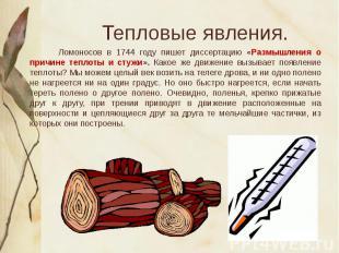 Ломоносов в 1744 году пишет диссертацию «Размышления о причине теплоты и стужи».