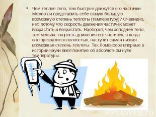 Чем теплее тело, тем быстрее движутся его частички. Можно ли представить себе са