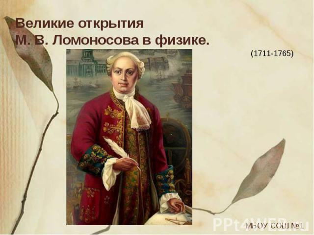 Великие открытия М. В. Ломоносова в физике. МБОУ СОШ №1