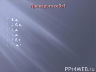 1. а.2. б, в.3. а.4. а.5. б, г.6. а, в.