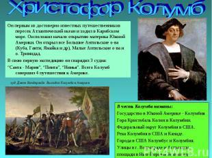 Христофор Колумб Он первым из достоверно известных путешественников пересек Атла