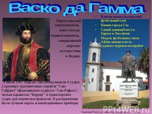 Васко да Гамма Португальский мореплаватель, известен как первый европеец, соверш