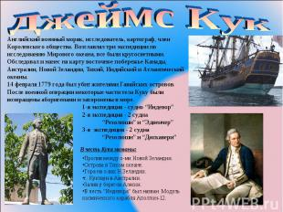Джеймс Кук Английский военный моряк, исследователь, картограф, член Королевского