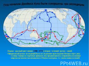 Под началом Джеймса Кука были совершены три экспедиции. Первая - красный цвет ли