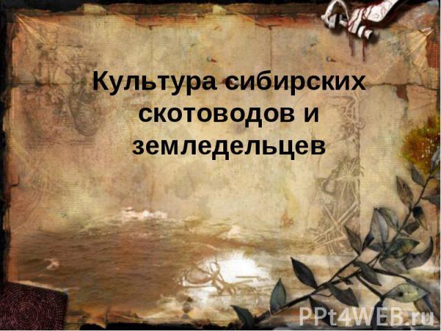 Культура сибирских скотоводов и земледельцев
