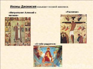 Иконы Дионисия называют поэзией живописи.