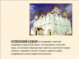 УСПЕНСКИЙ СОБОР во Владимире, памятник владимиро-суздальской школы. Построенный