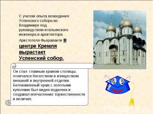 С учетом опыта возведения Успенского собора во Владимире под руководством италья