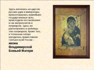 происходили постановления в сан митрополитов и патриархов. Здесь же располагалис