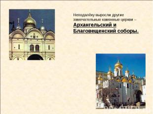 Неподалёку выросли другие замечательные каменные церкви – Архангельский и Благов