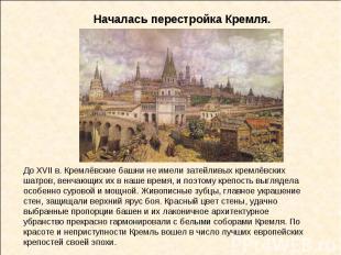 До XVII в. Кремлёвские башни не имели затейливых кремлёвских шатров, венчающих и