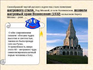 Своеобразной чертой русского зодчества стало появление шатрового стиля. Под Моск